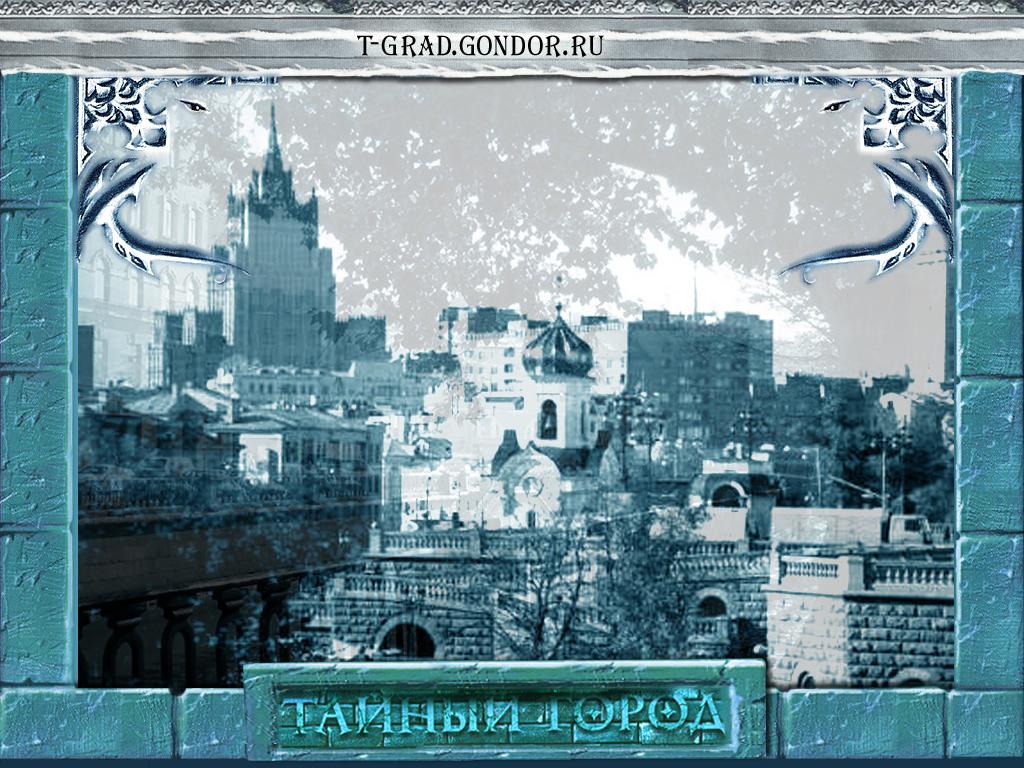 Скачать книгу панова тайный город
